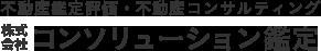 滋賀県の不動産鑑定事務所 コンソリューション鑑定